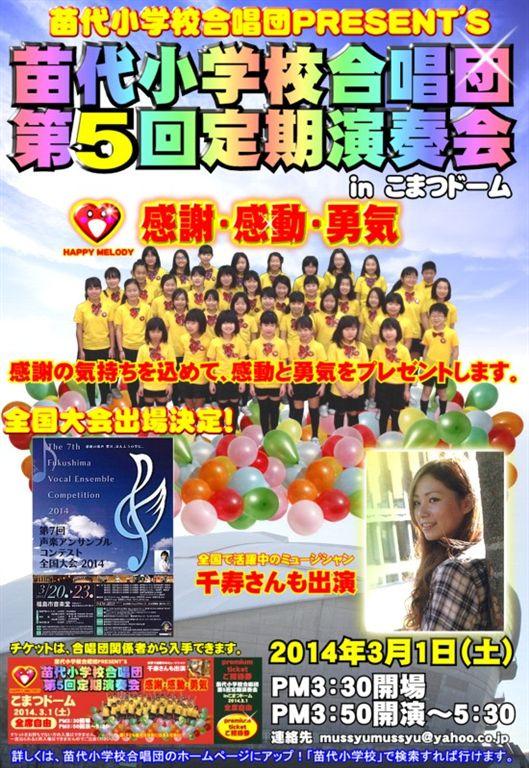 小松市立苗代小学校合唱団 第5回定期演奏会 in こまつドーム