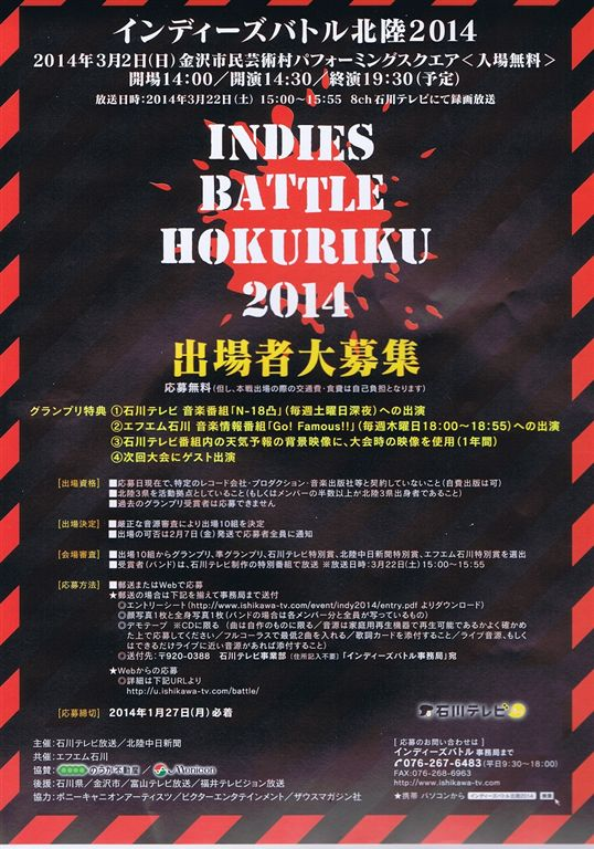 INDIES BATTLE HOKURIKU 2014 出場者募集