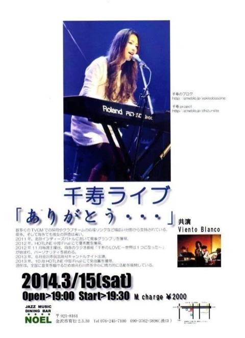 千寿ライブ 「ありがとう・・・」
