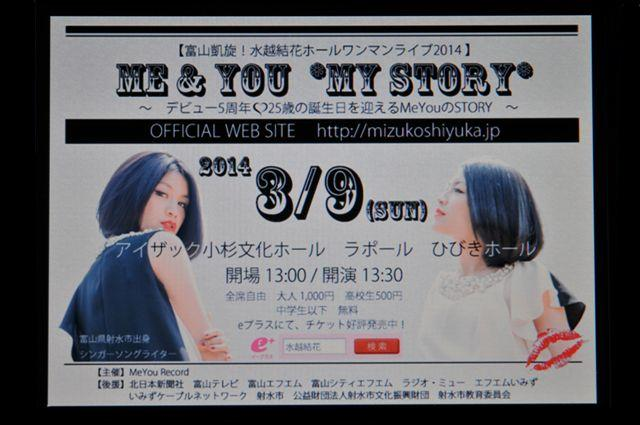 Me You ~ MY STORY