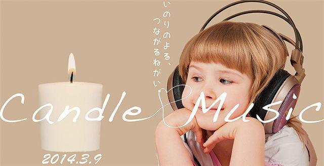 キャンドルナイト&Music 2014