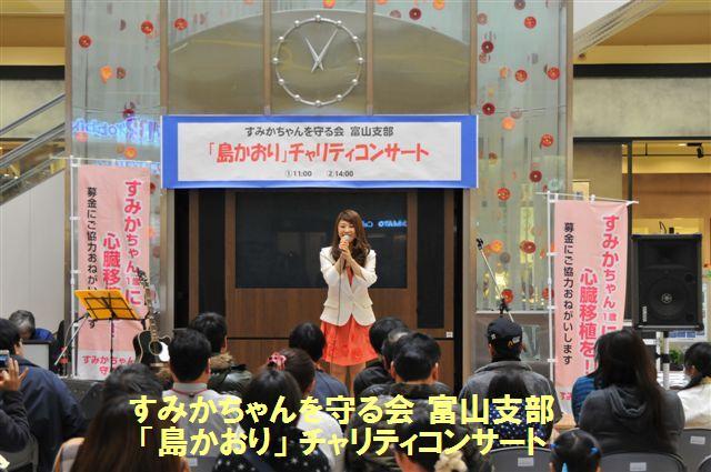 島かおりチャリティコンサート (3)