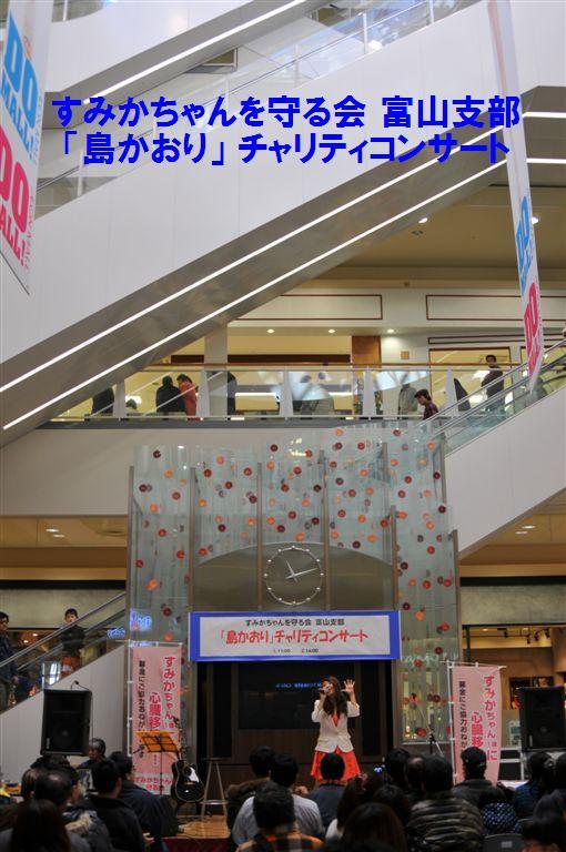 島かおりチャリティコンサート (5)