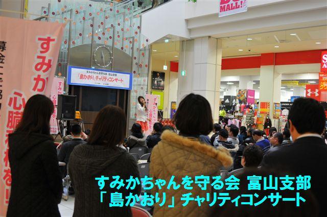 島かおりチャリティコンサート (7)