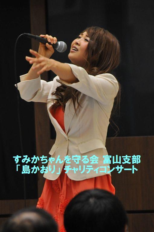 島かおりチャリティコンサート (8)