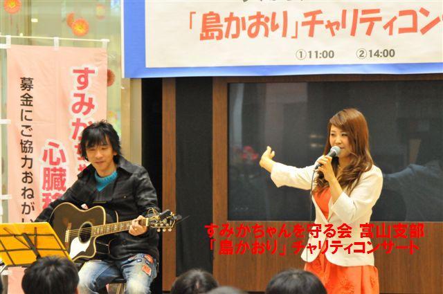 島かおりチャリティコンサート (9)