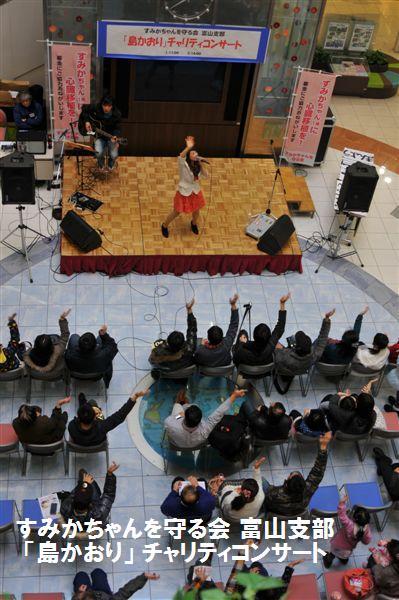 島かおりチャリティコンサート (10)