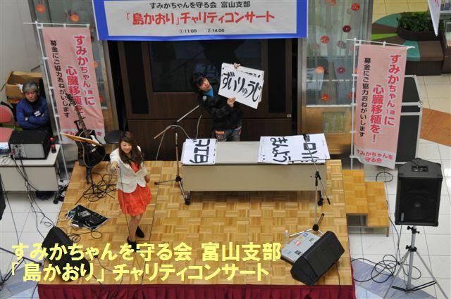 島かおりチャリティコンサート (11)