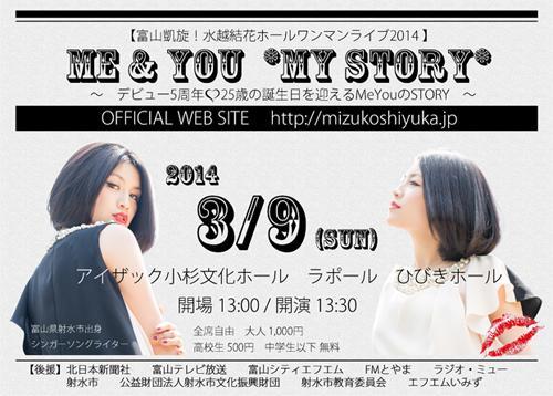 ME YOU ~ MY STORY ~ 富山凱旋!水越 結花 ホールワンマンライブ2014