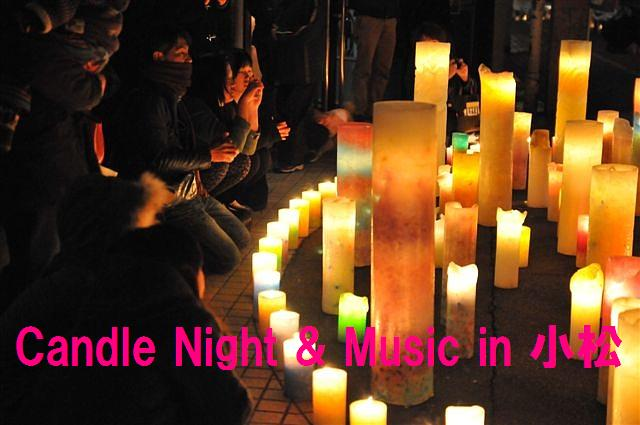 Candle Night Music in 小松 (3)