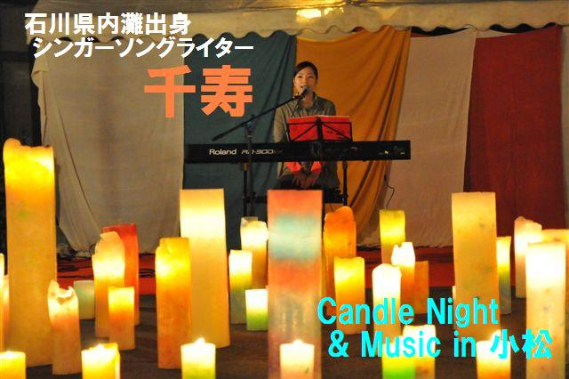 Candle Night Music in 小松 (5)