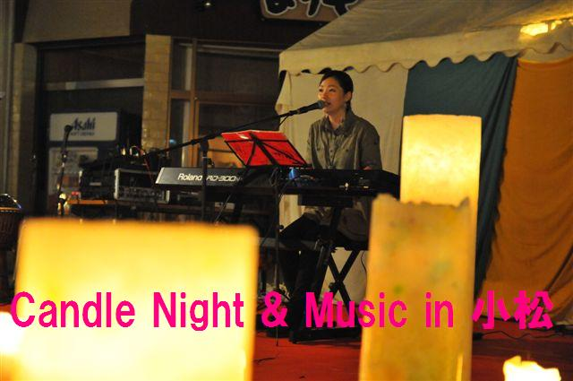 Candle Night Music in 小松 (6)