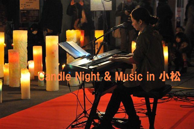 Candle Night Music in 小松 (7)