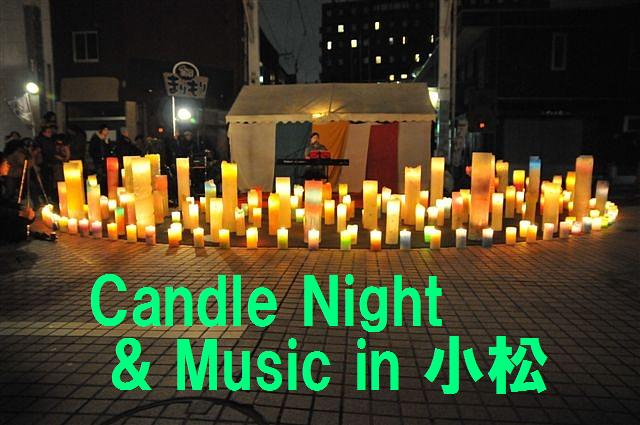 Candle Night Music in 小松 (8)