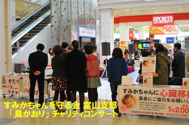 島かおりチャリティコンサート (2)