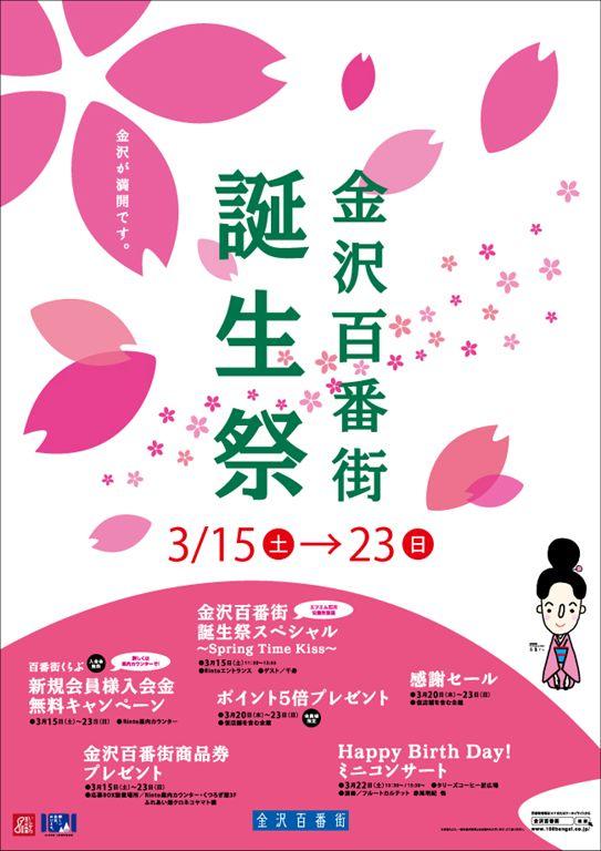 金沢百番街 誕生祭