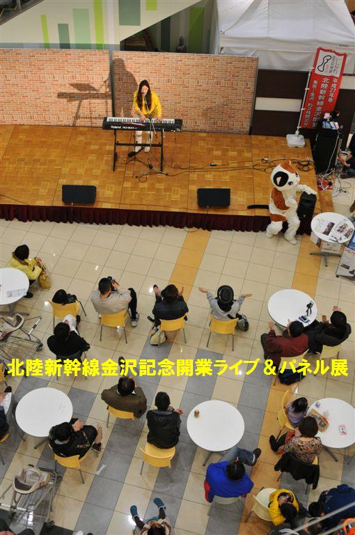 北陸新幹線金沢記念開業ライブ (6)