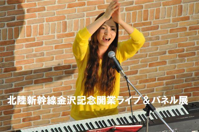 北陸新幹線金沢記念開業ライブ (7)