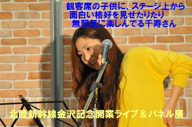 北陸新幹線金沢記念開業ライブ (11)
