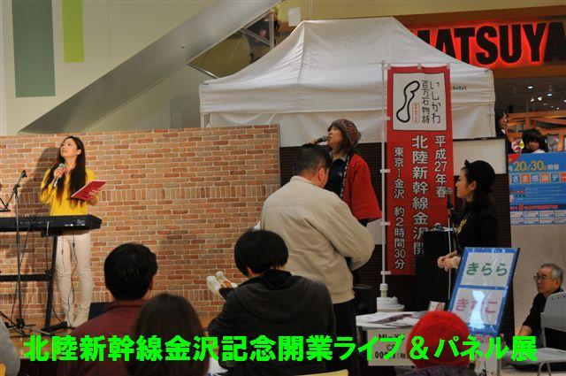 北陸新幹線金沢記念開業ライブ (12)