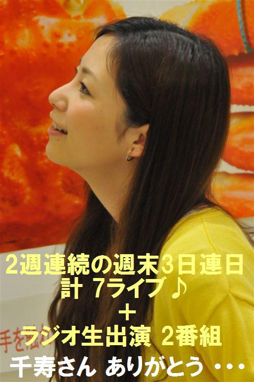 北陸新幹線金沢記念開業ライブ (14)