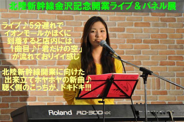 北陸新幹線金沢記念開業ライブ (2)