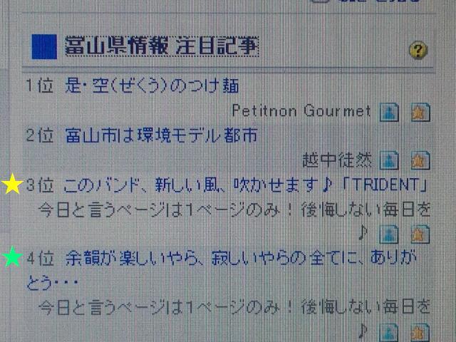 2014年3月20日 富山県情報 注目記事