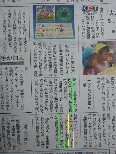 いしかわ夢広場 (3)