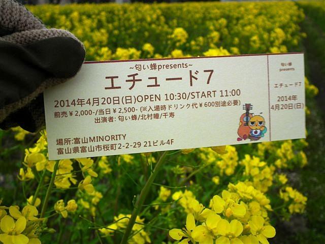シンガーソングライター 千寿 富山上陸 (1)