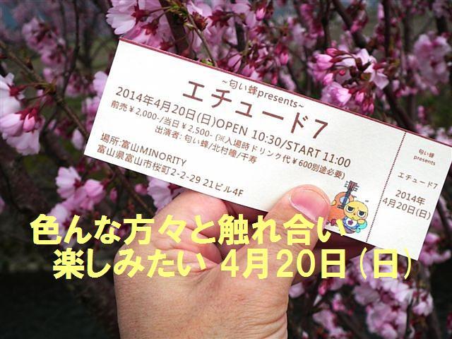 シンガーソングライター 千寿 富山上陸 (2)