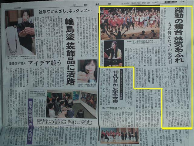 2014年4月15日(火) 北國新聞 (1)