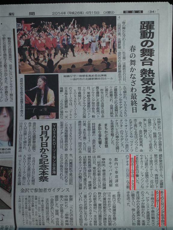 2014年4月15日(火) 北國新聞 (3)