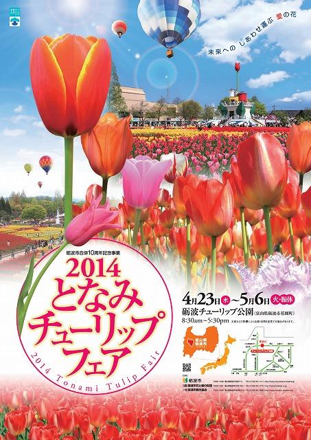 2014となみチューリップフェア (1)