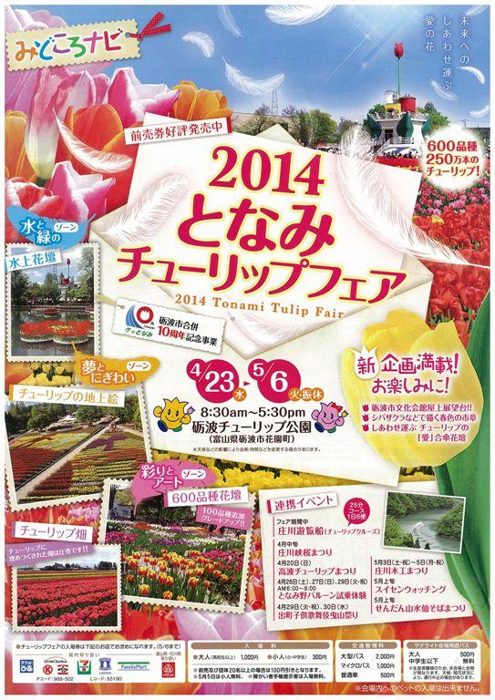 2014となみチューリップフェア (2)