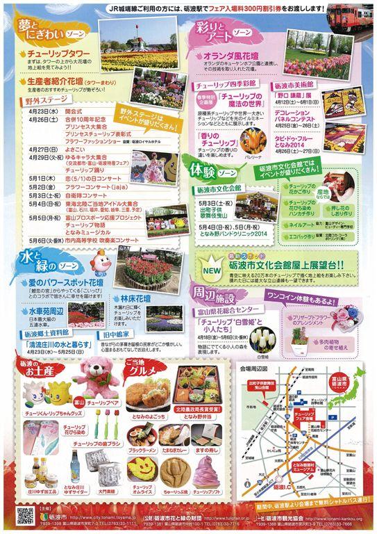 2014となみチューリップフェア (3)