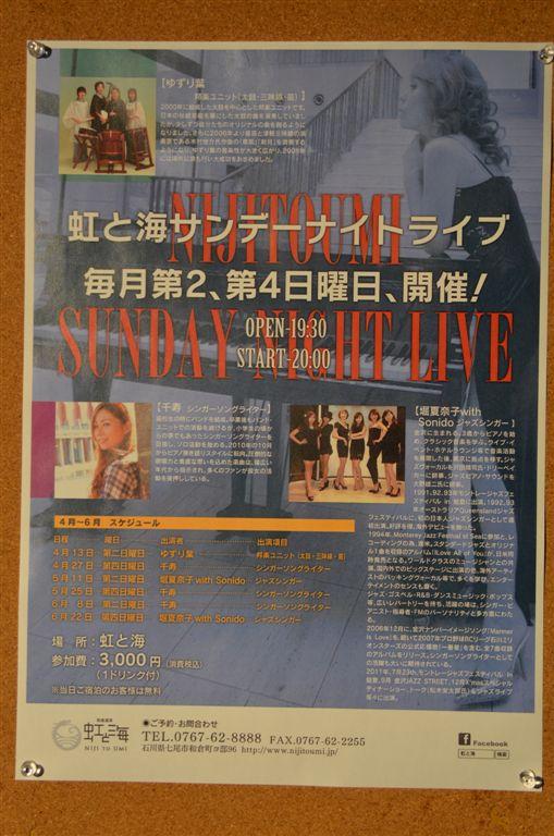 虹と海SNL (2)