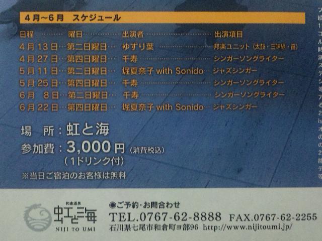 虹と海SNL (44)