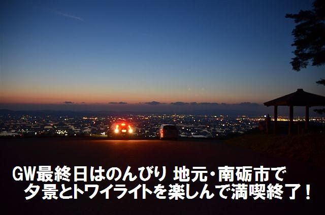 GW最終日 (7)
