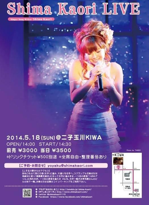 Shima Kaori LIVE