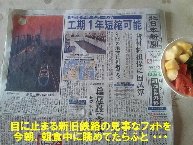 2014年5月14日 北日本新聞朝刊