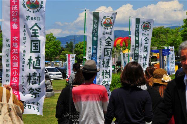 全国植樹祭 (3)
