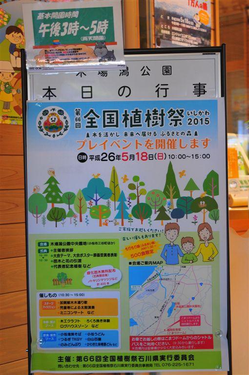 全国植樹祭 (4)