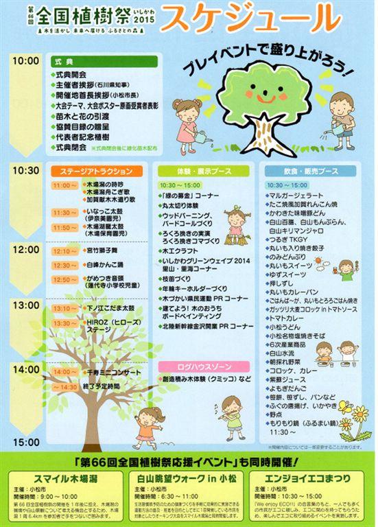 全国植樹祭 (5)