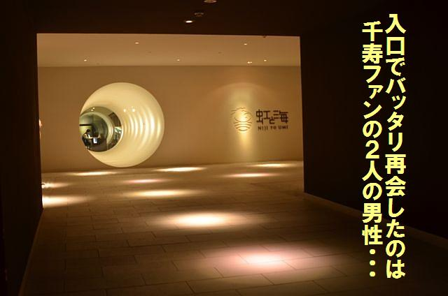 虹と海サンデーナイトライブ (4)