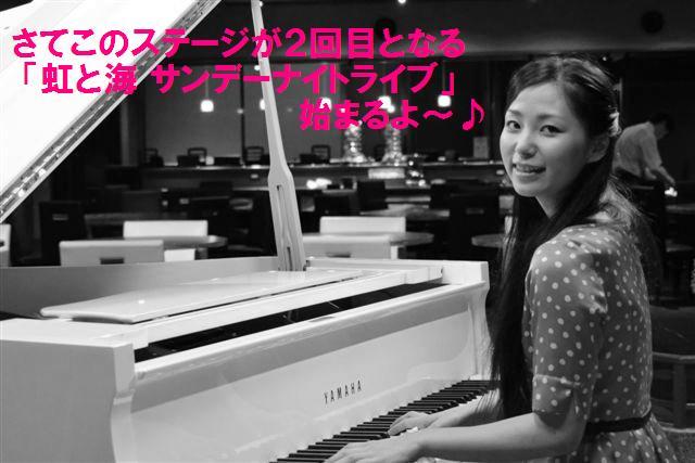 虹と海サンデーナイトライブ (6)