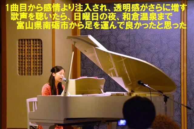 虹と海サンデーナイトライブ (9)
