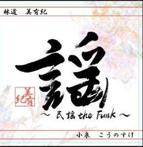 『謡』 ~民謡 the Funk~ 発売