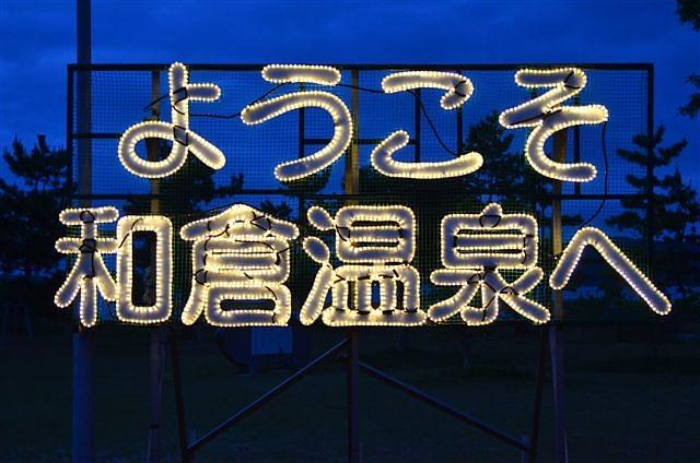 虹と海ライブ (2)