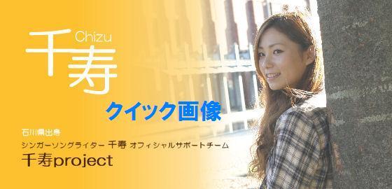 千寿project へリンク