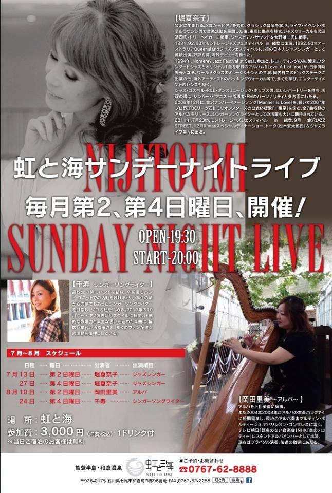 虹と海サンデーナイトライブ ( 7~8月 )